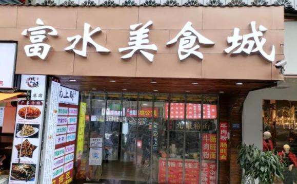 深圳盈利餐馆转让